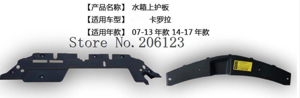 Toyota corolla 용 2007 2008 2009 2010 2011 2012 2013 물 탱크 상부 커버 가드 커버 라디에이터 및 배터리 보호/Toyota corolla 용 2007 2008 2009 2010 2011 2012 2013